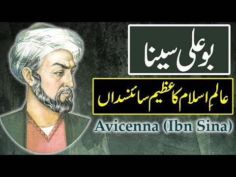Avicenna History,  Biography & Facts - Ibn Sina Father Of Modern Medicine Urdu/Hindi