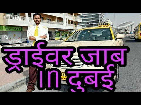 how can find driver  job in dubai ??DRIVER JOB IN DUBAI HINDI.HOW TO GET JOB IN DUBAI ?