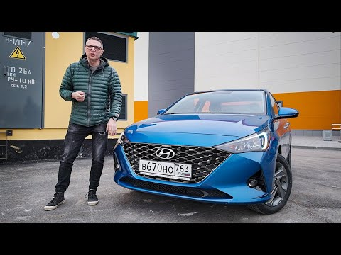 Новый Hyundai Solaris 2020 Тест + Неудачная Попытка Купить Он-Лайн