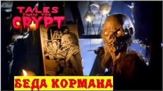 Байки из склепа - Беда Кормана   13 эпизод 2 сезон   Ужасы   HD 720p