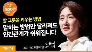 말 그릇을 키우는 비법 | 김윤나