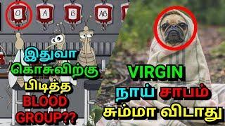 INTERESTING FACTS | லட்சத்தில் ஒருவருக்குத் தான் இது தெரியும்!! DOG AND MOSQUITO | FUNNY FACTS |