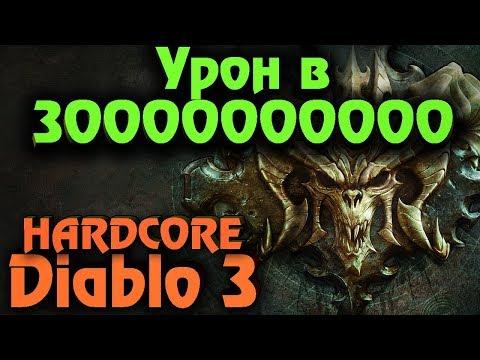 Diablo 3 - Выживание и миллиардный урон (Героический режим)