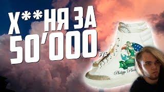ХУ#НЯ ЗА 50 000 РУБЛЕЙ ?? || Обзор кроссовок Philipp Plein