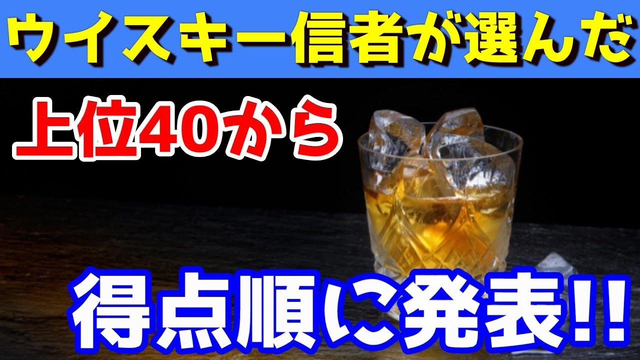 【ウイスキー】今まで飲んだ上位40~20位までの点数ランキング発表