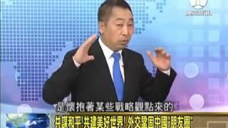 走進台灣 2017 01 29