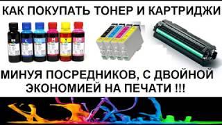 Как вдвое дешевле покупать картриджи, краску, бумагу и расходники для принтера