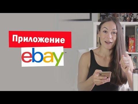 Разбираем Приложение Ebay