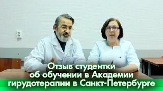 Отзыв студентки об обучении в Академии гирудотерапии