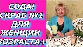 Скраб № 1 женщины возраста+ !!!СОДА - И СНОВА О НЕЙ...