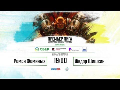 Первый тур Премьер Лиги по Hearthstone 28.10.2020