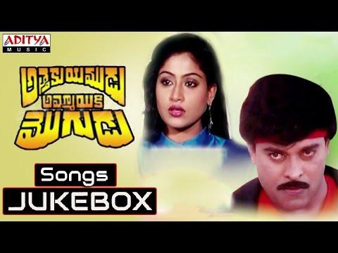 Attaku Yumudu Ammayiki Mogudu Full Songs    Jukebox    Chiranjeevi, Vijayashanthi