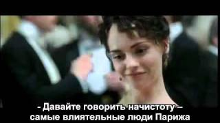 """Трейлер фильма """"Милый друг"""" (русские субтитры)"""