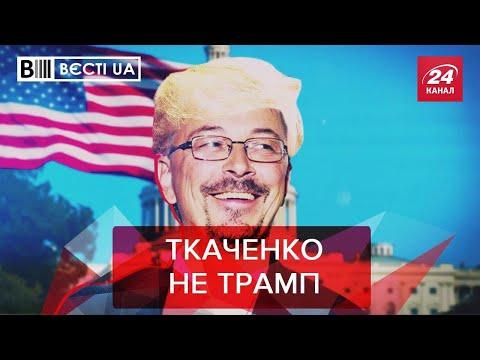 Кузня кадрів Ткаченка,