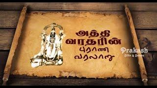 Athi Varadar   Kanchipuram    Prakash Silk & Sarees