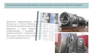 Глогос проект, экспедирование, фрахтование(, 2014-07-01T08:38:10.000Z)