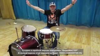 Уроки игры на барабанах для начинающих. Обучение игре на ударных. Урок 6: Мастер-класс