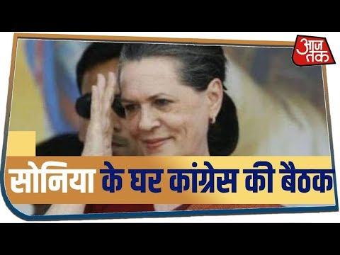 Sonia Gandhi के