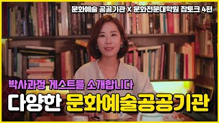 [문전원TV_잡토크4화] 문화예술공공기관_ 그 다양함에…