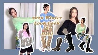 h a u lㅣ올 겨울 옷 하울 & 룩북 / 브…