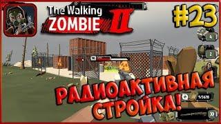 Открытый мир - Радиоактивная Стройка! [The Walking Zombie 2] #23