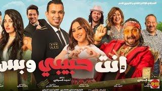 فيلم عربى انت حبيبي و بس - افلام مصرية 2021 شاشه كامله