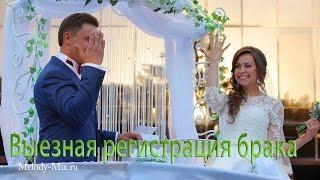 видео Ведущие на свадьбу, Выездная регистрация брака