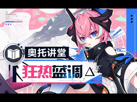 【崩壞3rd】奧托講堂-櫻桃炸彈增幅核心「狂熱藍調Δ」於此奏響 - YouTube