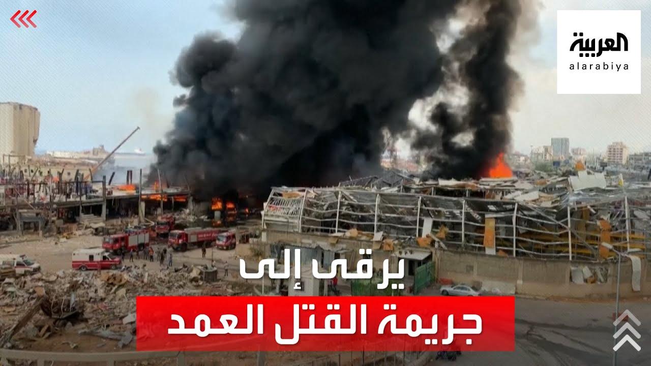 هيومن رايتس ووتش: انفجار مرفأ بيروت يرقى إلى جريمة القتل العمد  - 09:55-2021 / 8 / 4