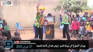 """مصر العربية   مهرجان """"الشوارع"""" في بوركينا فاسو.. عروض فنية في الأحياء الشعبية"""