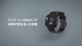 ASUS VivoWatch BP|健康好錶現