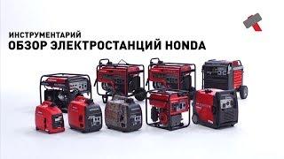 Обзор электростанций Honda | Бытовые и профессиональные генераторы Honda