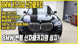 BMW X5 30d 신차패키지 글라스틴트 선셋 + 아이…