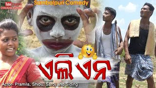 Alien |  ଏଲିଏନ | Comedy | Sambalpuri | Full HD+ | Chakadola Group
