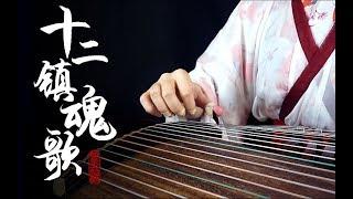 【古筝】【墨韵】十二镇魂歌——期末考战歌!【guzheng】【moyun】China beautiful music
