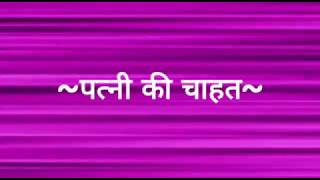 Suvichar - Patni Ki Chahat (Hindi Quotes)  सुविचार - पत्नि की चाहत  (अनमोल वचन - Anmol Vachan)