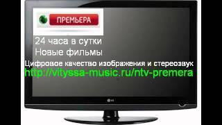 НТВ+ ПРЕМЬЕРА НА http://vityssa-music.ru/ntv-premera