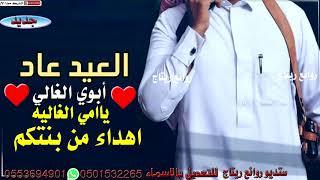 جديد شيلة عاد العيد 2020 اطلق شيلات عيد الفطر💃اهداء من بنتكم
