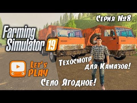 Farming Simulator 19 | FS 19 - Время делать ТЕХОСМОТР | Стрим - прохождение Ягодное #8