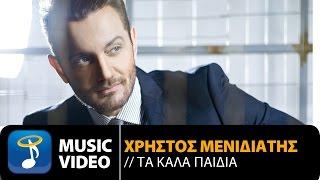 Χρήστος Μενιδιάτης - Τα Καλά Παιδιά   Christos Menidiatis - Ta Kala Paidia (Official Music Video HD)