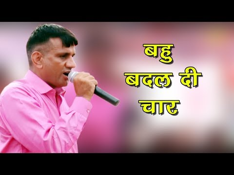 बहु बदल दी चार    Bahu Badal Di Chaar    Bahalgad Sonipat Ragni Compitition 2017