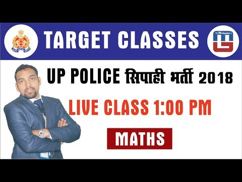 1:00 PM   UP Police सिपाही भर्ती 2018   Target Classes