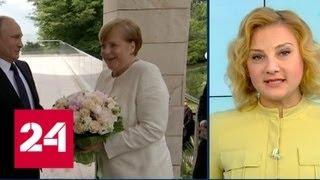 Немецкая пресса увидела в букете цветов оскорбление - Россия 24