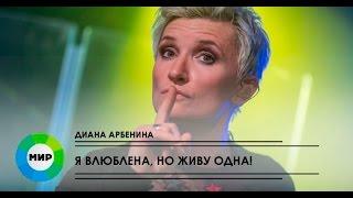 Диана Арбенина: