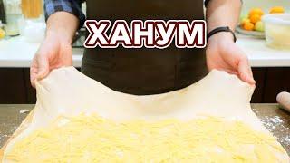 Ханум - мой способ приготовления, подсмотрено в Ташкенте