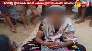 Woman Protest In Front Of His Lover House | Wanaparthy District