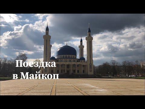 Поездка в Майкоп, республика Адыгея, Краснодар, город моими глазами.