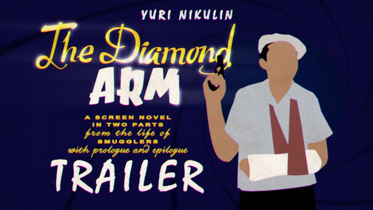 The Diamond Arm The Diamond Arm ENGLISH Trailer