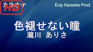 [カラオケ用ガイドメロ無] 色褪せない瞳 瀧川 ありさ(TVアニメ『七つの...