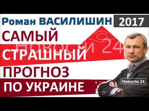 CAМЫЙ CТPAШHЫЙ ПPOГHO3 ПО УКРАИНЕ – Роман Василишин – Последнее 2017 – Апрель 2017